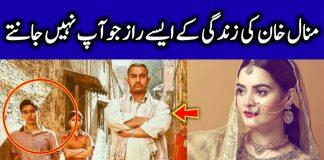 5 unknown hidden secrets of minal khan