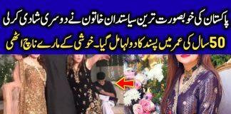kashmala-tariq-second-marriage