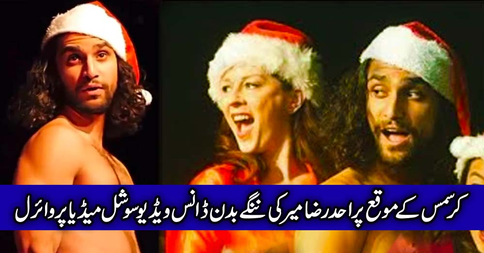 Ahad Raza Mir old Santa Clause dance went viral