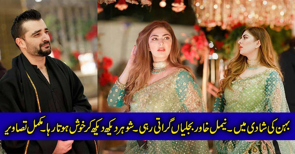 naimal khawar khan looks stun in her recent clicks