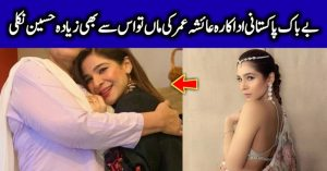 Adorable Pictures of Ayesha Omar's Mother