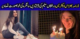 drama bharaas actress dur e fishan turns 25