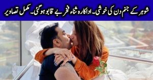 Sana Fakhar Husband Fakhar Imam Faces Backlash from Fans