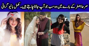 Srha Asghar Biography - Age - Husband - Sisters - Dramas List
