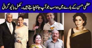 Uzma Hassan Biography - Age - Husband - Family - Dramas List