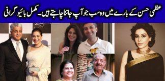 Uzma Hassan Biography - Age - Husband - Family - Dramas List