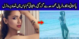 faryal mehmood enjoying vacations