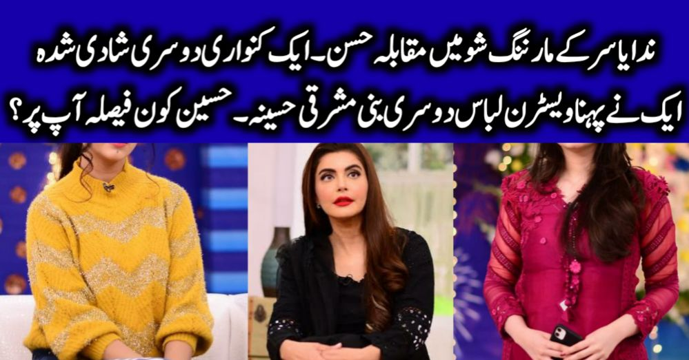 Anum Fayyaz and Dur e Fishan Saleem Attended Nida Yasir Morning Show
