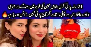 Dananeer Latest Pictures with Ayesha Omar