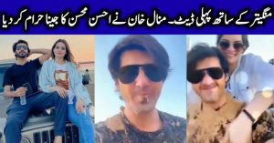 Minal Khan and Ahsan Mohsin Ikram First Date Pictures Goes Viral