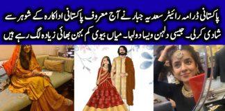Qasim Ali Mureed and Sadia Jabbar Wedding Pictures