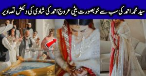 Syed Muhammad Ahmed Daughter Tied The Knot
