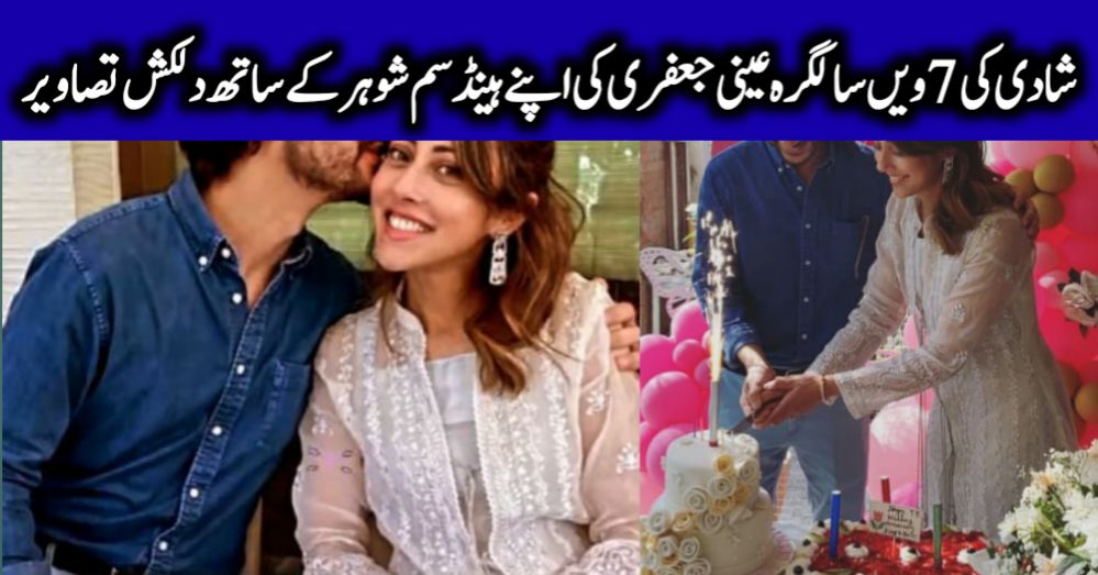 Ainy Jaffri Celebrates Her 7th Wedding Anniversary with Husband