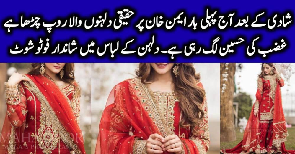 Aiman Khan New Photoshoot Went Viral on Social Media