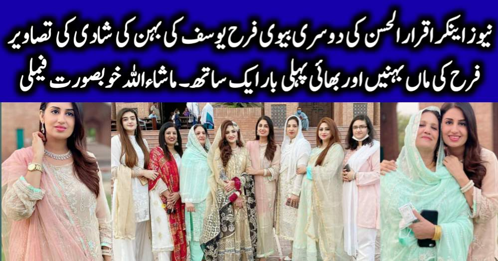 Farah Yousaf Younger Sister Got Nikkahfied in a Private Ceremony