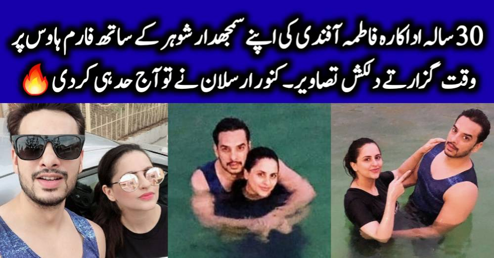 Fatima Effendi and Kanwar Arsalan Enjoying Holidays