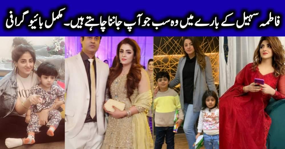 Fatima Sohail Biography - Age - Family - Dramas