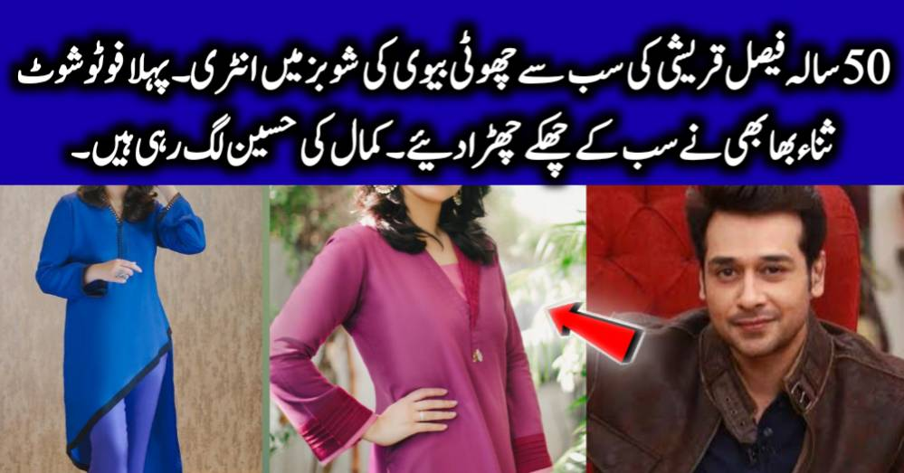 Faysal Qureshi's Wife Enters the Fashion Industry
