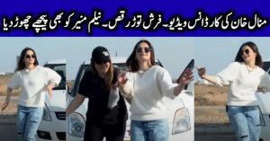 Minal Khan Dance Video Went Viral On Social Media