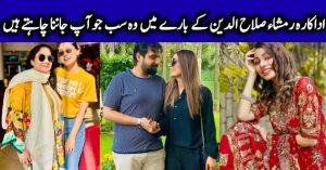 Ramsha Salahuddin Biography - Age - Husband - Dramas