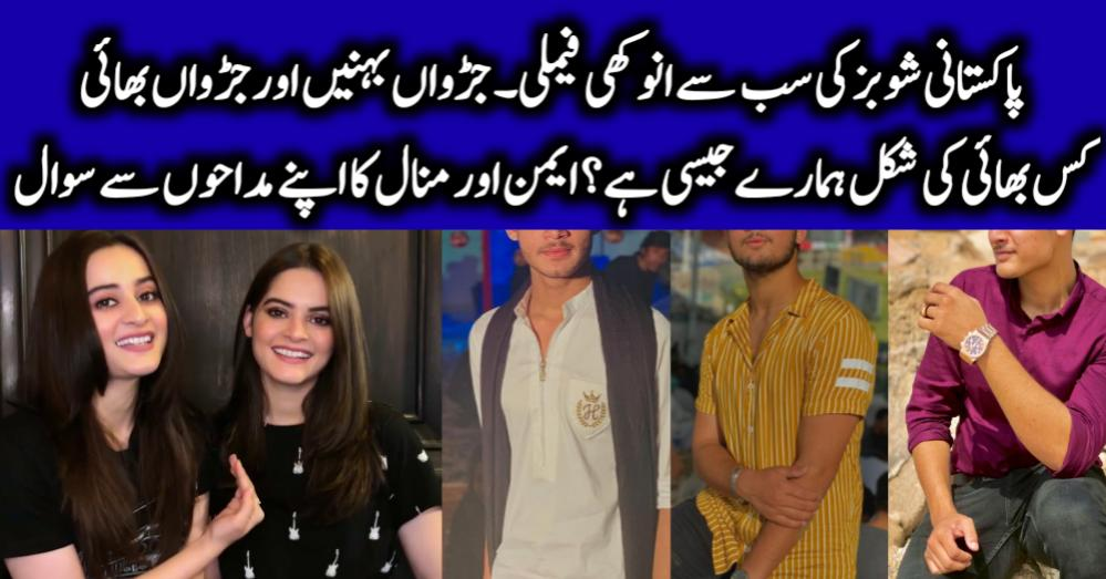 Recent Clicks of Aiman Khan and Minal Khan with Brothers