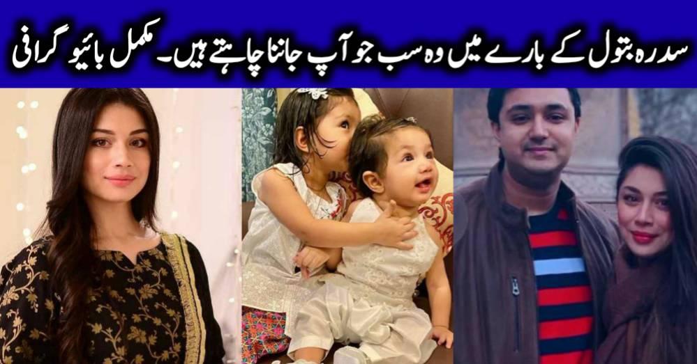 Sidra Batool Biography - Age - Husband - Daughters - Dramas List