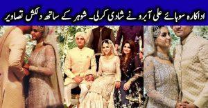 Sohai Ali Abro and Shehzar Mohammad Couple Tied the Knot