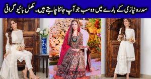 Sidra Niazi Biography - Age - Family - Dramas