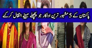 5 Famous Pakistani Actors Who Died Last Month
