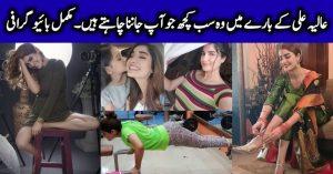 Aliya Ali Biography - Age - Husband - Dramas List