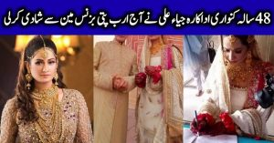 Jia Ali Wedding Pictures With Husband Imran Idrees