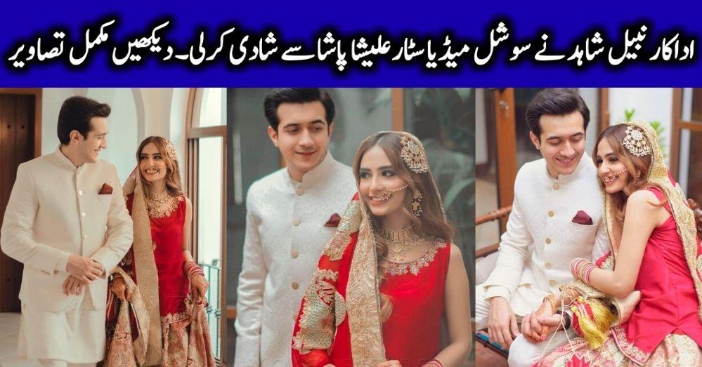 Nabeel Bin Shahid And Alisha Pasha Wedding Pictures Goes Viral