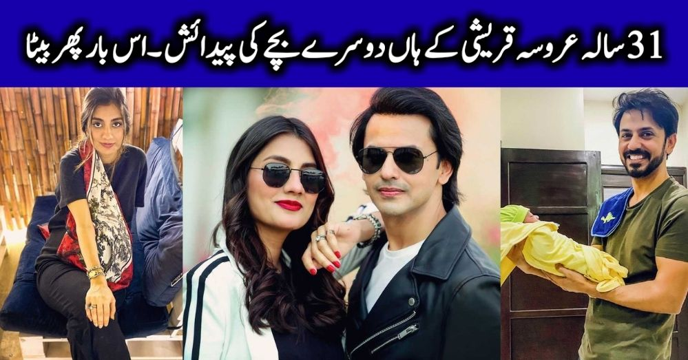 Uroosa Qureshi Blessed With Second Baby Boy
