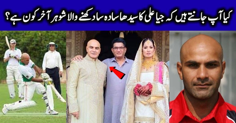 Who Is Jia Ali Husband All Information About Imran Idrees