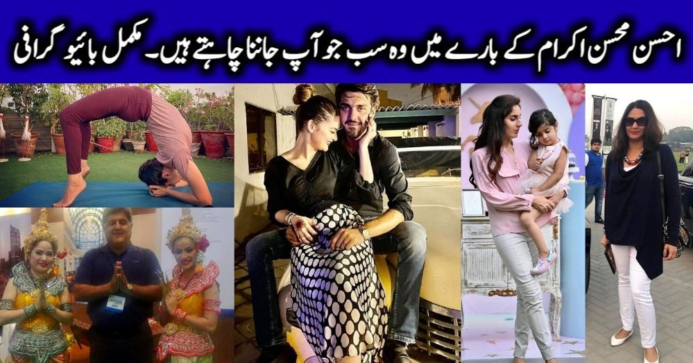 Ahsan Mohsin Ikram Biography - Age - Family - Wife and Dramas