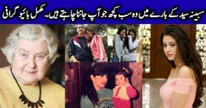 Sabeena Syed Biography - Age - Family - Husband - Dramas List