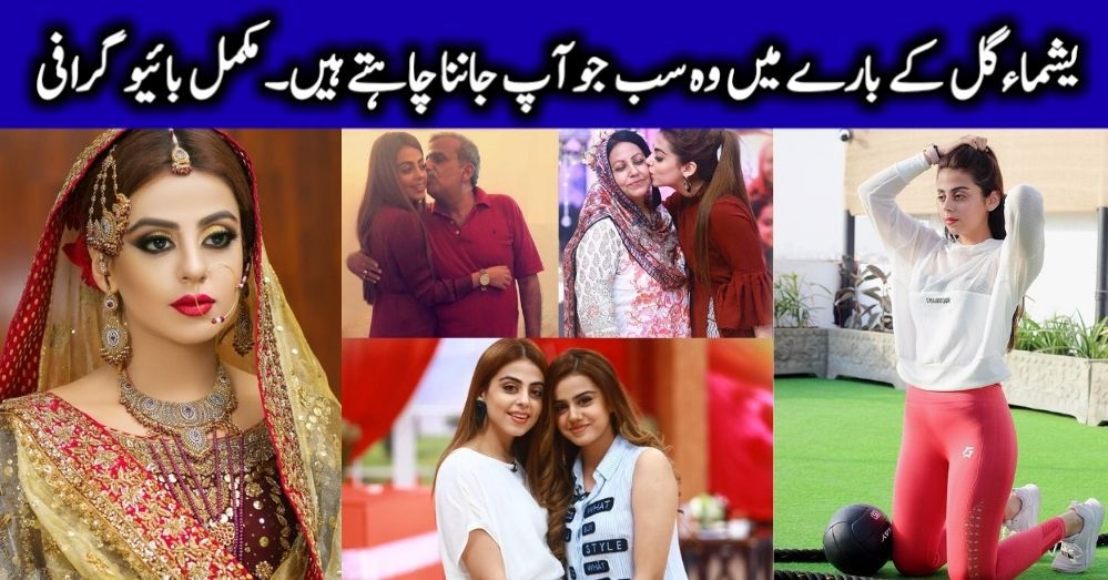 Yashma Gill Biography - Age - Sister - Husband and Dramas List