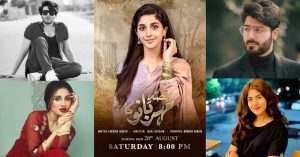 Qissa Meherbano Ka Drama Cast - Real Names With Pictures