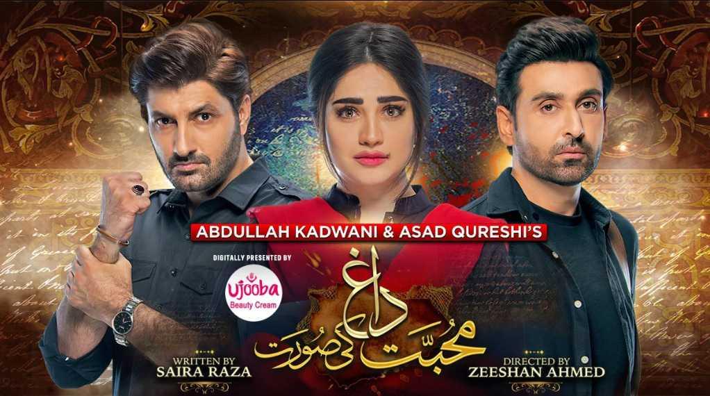 mohabbat-dagh-ki-soorat-drama-cast
